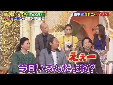 田中樹,みちょぱ,告白