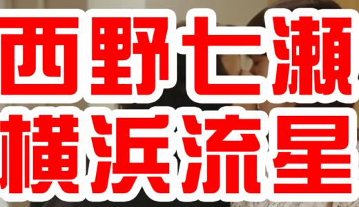 西野七瀬と横浜流星がキスシーンから派生した熱愛匂わせ疑惑5選