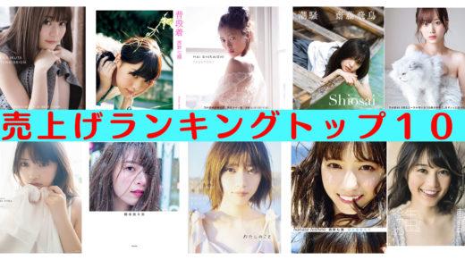 乃木坂46の写真集売上げランキングTOP10!人気メンバー勢揃い