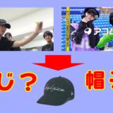 永瀬廉,白石麻衣,帽子,キャップ