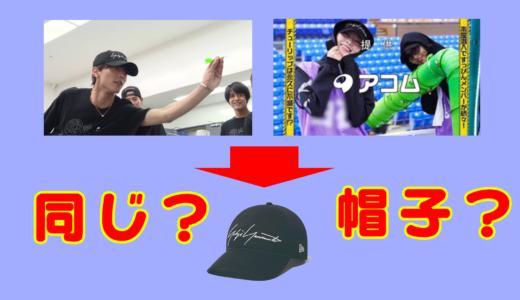 永瀬廉と白石麻衣の帽子は同じもの?キャップのブランドや値段詳細!