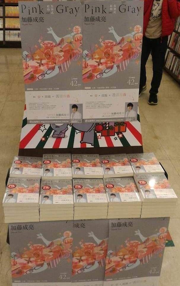 加藤シゲアキ,小説,売上,賞,評判