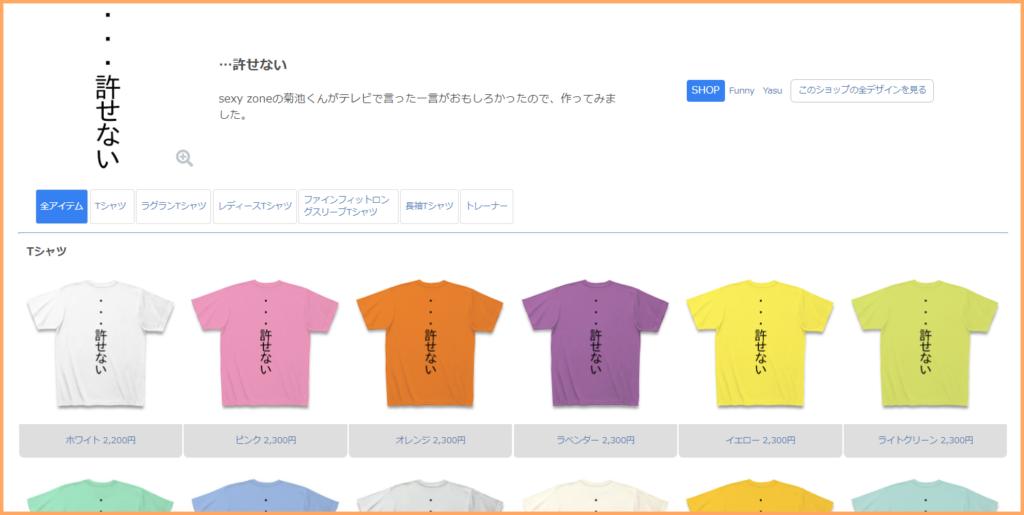 菊池風磨,ドッキリ,ドッキリGP,事故画,tシャツ