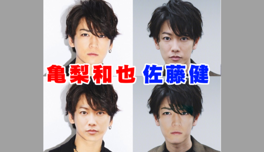 亀梨和也と佐藤健は似ているのか?画像合成して比較した結果