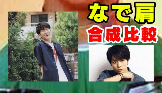 濱田崇裕のなで肩を櫻井翔と画像で合成比較したら差がすごい出たw