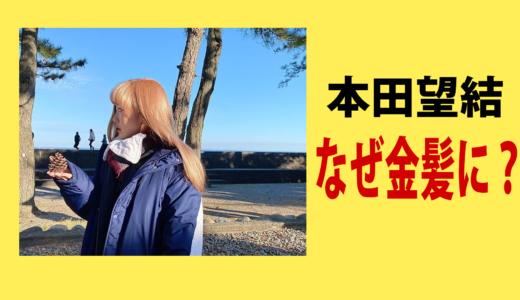 本田望結が金髪にした理由とは?似合う似合わないの評判がめんどくさすぎる