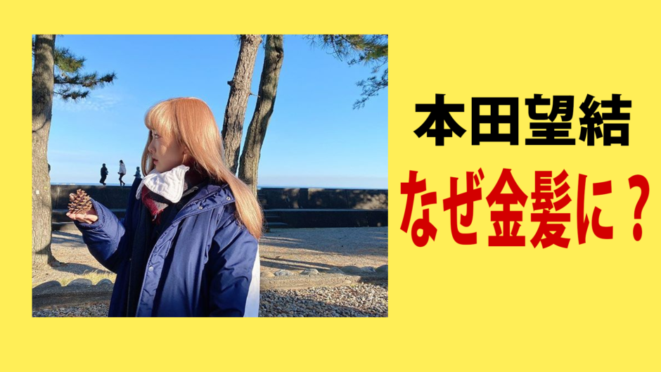 本田望結,金髪,理由