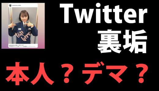松井結麻のTwitter裏垢はどれ?ジャニオタ煽り疑惑のメッセージがやすぎる!