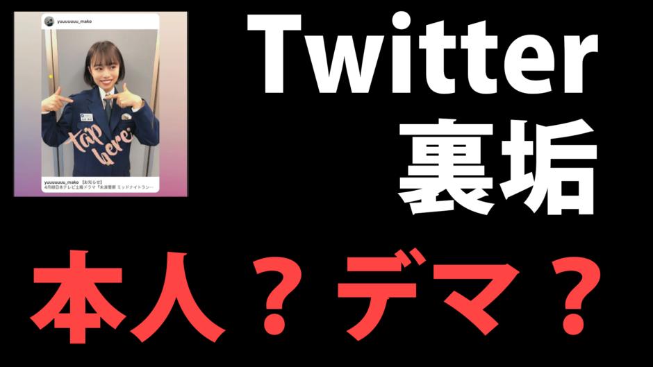 松井結麻,Twitter,裏垢