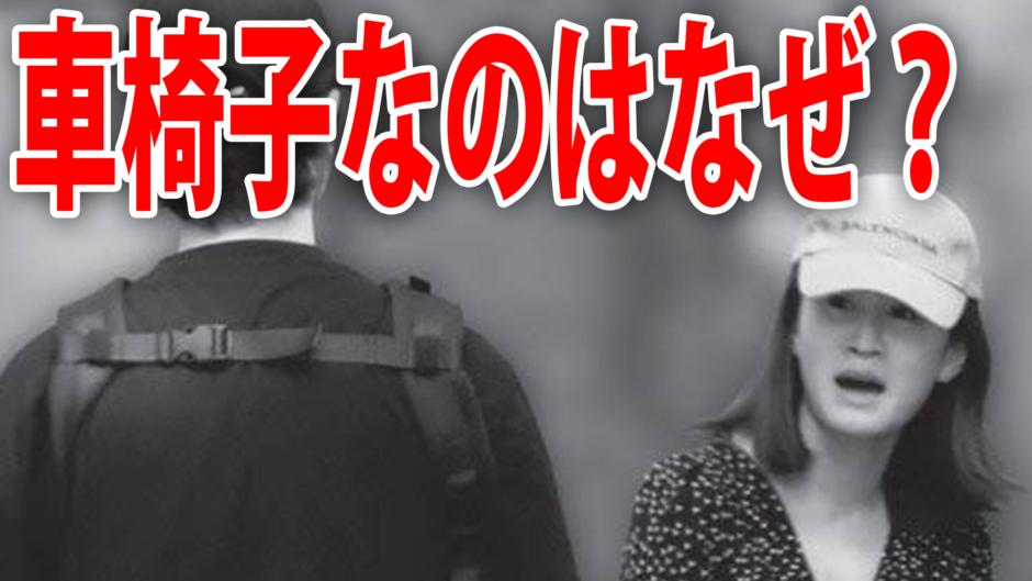 前田敦子,車椅子,勝地涼,パパ喝