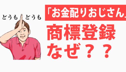 お金配りおじさんを商標登録したのはなぜ?前澤友作の思考がすごい