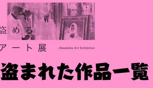 盗めるアート展の作品一覧!ヤフオクやメルカリ出品の値段がやばいw