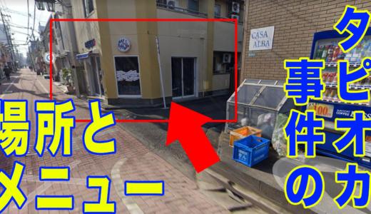 木下優樹菜の姉が働いていたタピオカ店「ALLRIGHT」の場所やメニュー紹介!