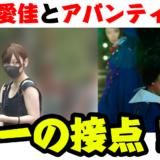 志田愛佳,アバンティーズ,そら,馴れ初め,共演作