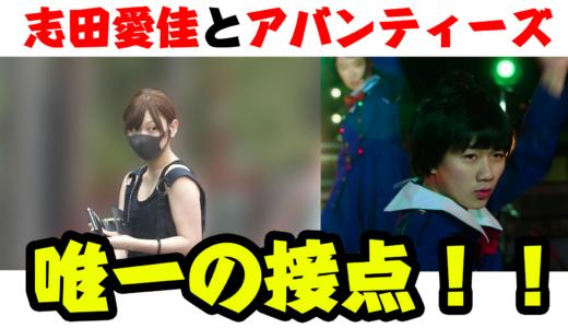 志田愛佳とアバンティーズそらの共演作はあるの?馴れ初めなど考察してみた