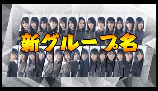 欅坂46改名後のグループ名予想!メンバーやセンターは誰になる?