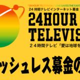 24時間テレビ,キャッシュレス募金,方法,やり方