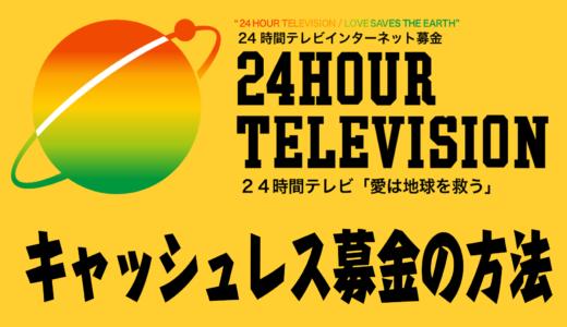 24時間テレビでキャッシュレス(インターネット)募金する方法