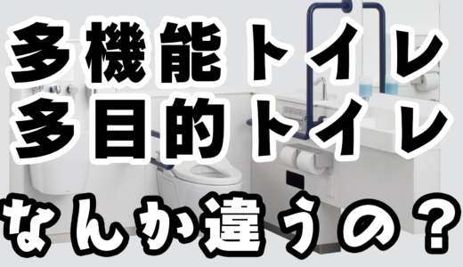 多機能トイレと多目的トイレの違いって何?マークにはどんなものがあるの?