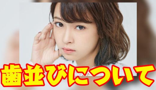 マリア愛子は歯並びが悪いの?整形したと言われる理由とは?