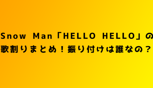 Snow Man「HELLO HELLO」の歌割りまとめ!振り付けは誰なの?